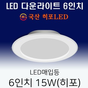 LED/다운라이트/매립등/매입등/6인치15W(히포)-주광색