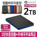 Game Drive For PS4 2TB 외장하드 파우치증정+오늘출발