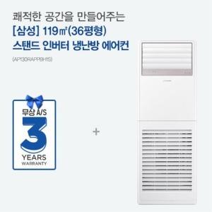 삼성전자 36평인버터 냉난방에어컨렌탈 AP130RAPPBH1S