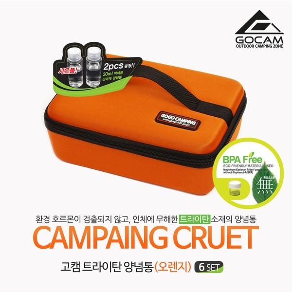 고캠 트라이탄양념통세트6종/캠핑용양념통/BPA