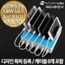 고속 급속 업소용 멀티 충전기/LG V40 V30 G7 Q8 plus