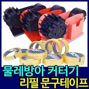 물레방아커터기/코라커터기원일/박스테이프/스카치