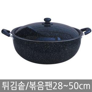 마블/튀김솥/튀김팬/볶음팬/찜솥/궁중팬/양수냄비