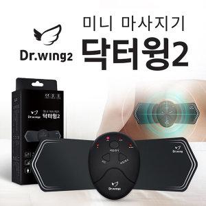 미니 마사지기 닥터윙2/EMS 저주파/안마기/강약조절