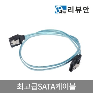 최 고 급 SATA3 케이블 SSD SATA3 초슬림 형상유지
