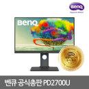 {공식총판} BenQ PD2700U 4K UHD 디자인 {사은품증정}