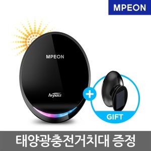 엠피온 SET-525 무선하이패스 태양광충전 거치대증정