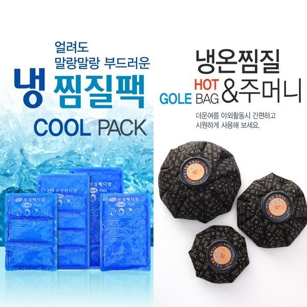 국내생산품 얼음주머니 마사지 냉온찜질 쿨팩 찜질팩