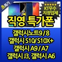 KT/삼성특가/J3/갤럭시S10/갤럭시노트9/S9/A9/A7/A6/