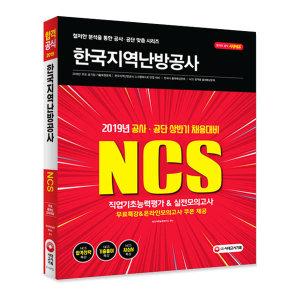 2019 NCS 한국지역난방공사 직업기초능력평가+실전모의고사