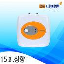 경동나비엔 전기온수기 15리터 EW-15RNU 바닥 상향식