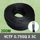 VCTF 충진형 0.75SQ 3C 100m 전선 케이블 전기 국산
