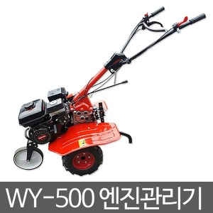 WY-500 배토기 텃밭관리기 전원관리기 소형관리기