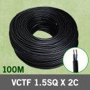 VCTF 충진형 1.5SQ 2C 100m 전선 케이블 전기 국산