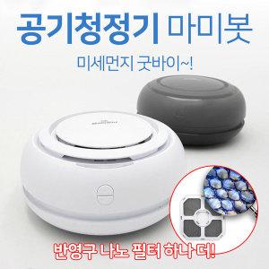 에어마미봇 공기청정기 1세트 화이트