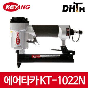 KEYANG KT-1022N 에어타카(스템플러형)/KT1022N