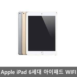 APPLE 아이패드 6세대 9.7 18년 WIFI 32GB 당일 MH)