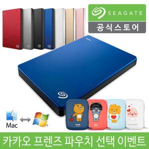 외장하드 2TB 블루 Backup Plus S +카카오파우치선택+