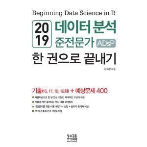 예약상품 데이터 분석 준전문가 ADsP 한 권으로 끝내기 (2019)  황소걸음아카