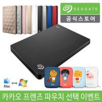 외장하드 2TB 블랙 Backup Plus S +카카오파우치선택+