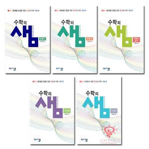 2019 아름다운 샘 (아샘) 수학의 샘 (수학상 수학하 수학1 수학2 미적분 확통 기하) 시리즈 중 선택