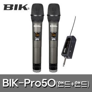 BIK-PRO50 휴대용 이동용 무선마이크 2채널 타입선택