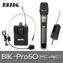 BIK-PRO50 무선 900MHz 2채널 핸드+헤드 충전용수신기