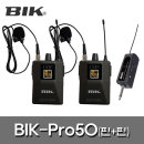 BIK-PRO50 무선 900MHz 2채널 핀+핀 충전용수신기