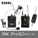 BIK-PRO50 무선 900MHz 2채널 헤드+핀 충전용수신기