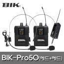 BIK-PRO50 무선 900MHz 2채널 헤드+헤드 충전용수신기