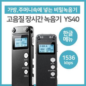 비밀녹음/장시간/증거수집/녹음기/음성감지/YS40