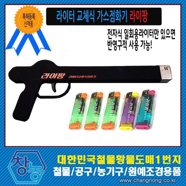국산 라이팡 라이터교체식 가스점화기 업소 캠핑 캔들