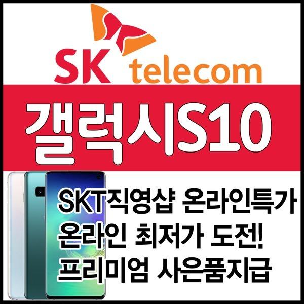 SKT 갤럭시S10/e /PLUS SKT온라인 1위/온라인특별혜택