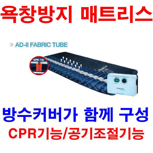 영원메디칼 욕창예방 매트리스 AD-II FABRIC TUBE