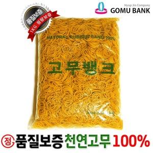 고무뱅크(정1KG)/고무줄/고무밴드/대용량/사은품증정