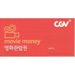 CGV영화예매권(핀번호 당일전송/실물배송)