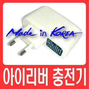아이리버 딕플 D2000 WiFi 전용 국산USB충전기