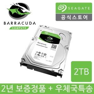 2TB BarraCuda ST2000DM008 +플래터1장+정품+당일발송+