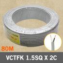 VCTFK 장원형 1.5SQ 2C 80m 전선 케이블 전기 국산 1롤