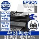 EOPI 엡손복합기 엡손 M205 흑백 무한잉크복합기