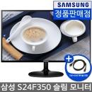 삼성전자 S24F350 598cm 삼성모니터 /정품판매점