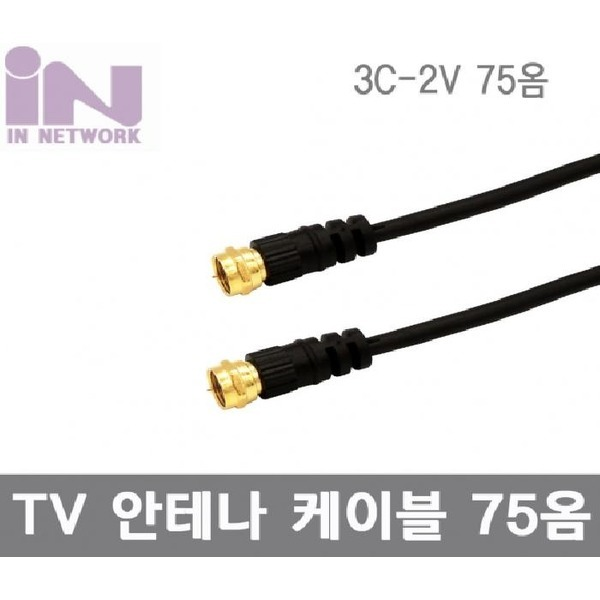 IN NETWORK TV 안테나 동축 케이블 3M (3C)