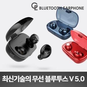 블루투스이어폰5.0/무선이어폰/오토페어링/생활방수