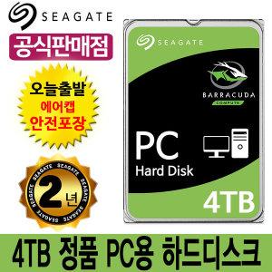 4TB Barracuda ST4000DM004 HDD 하드디스크 +정품+