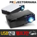 PJM-1500W 미니빔프로젝터 스마트빔 USB 바로연결