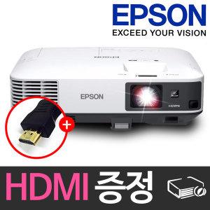 엡손 EB-2065 빔프로젝터 밝기5500 / 사은품증정