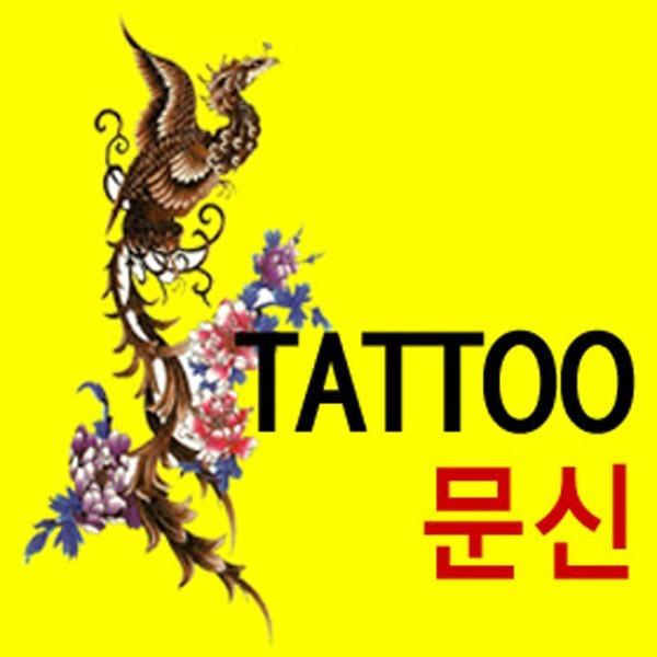 문신 타투 1회용문신 야광스티커 3장에 2000원