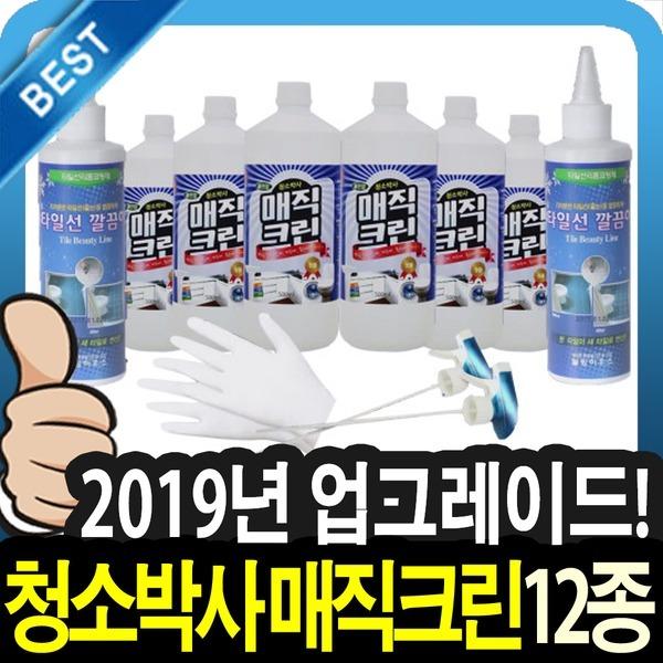 2019년 청소박사 매직크린 찌든때 벽지 곰팡이 주방