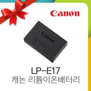 캐논공식총판 正品 LP-E17 배터리