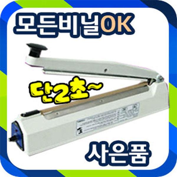 모든비닐2초밀봉 SK510-5mm 대형비닐포장기 씰링기계